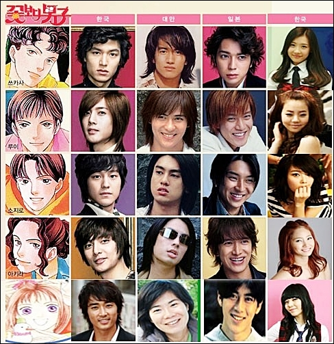 Boys Over Flowers Park Sun Ja: [Fan-Made] More Pictures Of Wonder Girls As Boys Over